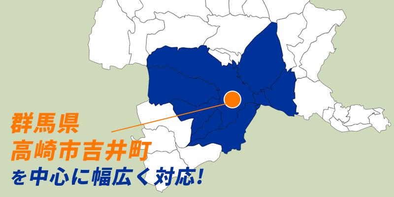 群馬県高崎市吉井町を中心に幅広く対応!