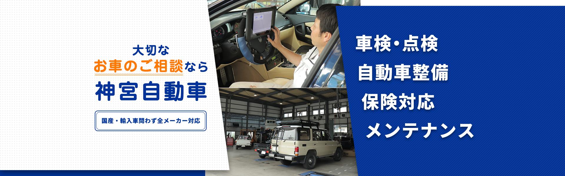大切なお車のご相談なら神宮自動車 車検・点検 自動車整備 保険対応 メンテナンス