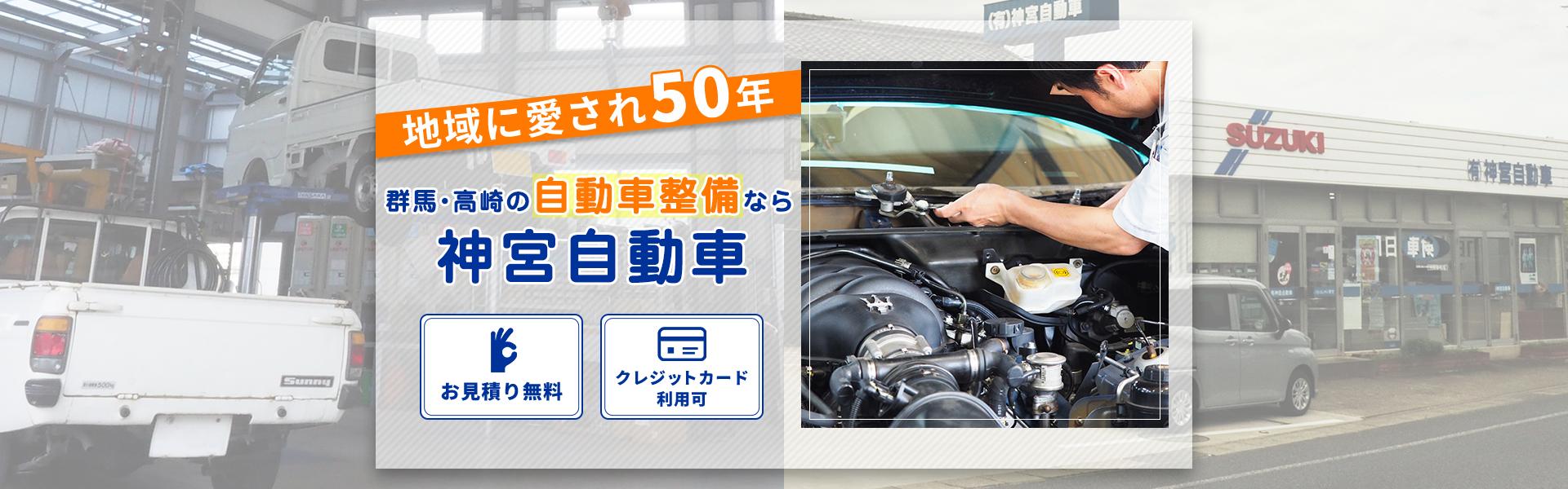 地域に愛され50年 群馬・高崎の自動車整備なら神宮自動車